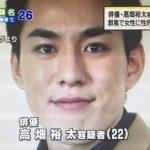 高畑淳子の息子・高畑裕太が性的暴行で逮捕!!暴行相手がヤバすぎるwwwww(画像あり)2ch「発達障害っぽいよな」「母親も育てるの大変だったろ」