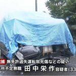 【茨城笠間市事故】田中栄作がひき逃げ事件で五十嵐梨奈さんを殺害!さらにとんでもない発言が・・・(画像あり)