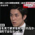 【逮捕】高畑裕太がホテルで性的暴行を加えた相手の容姿がこちらwwwww(画像あり)
