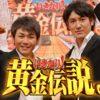【悲報】テレ朝「黄金伝説」打ち切り!!終了の理由wwwww(画像あり)