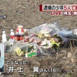 【河川敷遺体】少年・井上翼さんが犯人にやられたことがエグすぎる・・・【埼玉県東松山市16歳殺人事件・画像あり】