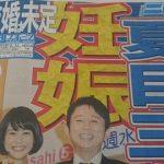 夏目三久と有吉弘行の熱愛&妊娠報道、テレビ局が完全無視の理由がヤバすぎる…(画像あり)