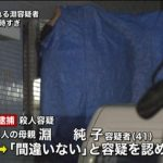 【殺人事件】福岡須恵町で子供4人殺害の母・淵純子容疑者がヤバすぎる…(顔画像あり)
