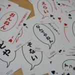 【アカン】関東人が使う関西弁ランキングがこれらしいwwwwwwww