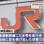 東海道新幹線こだま号の運転士、足上げ不適切行為の写真流出で炎上www予想以上に酷い格好だったwww(画像あり)