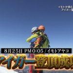 【イモト登山アイガー】イモトアヤコ登頂成功もヘリで下山ww理由ってwww(イッテQ画像あり)