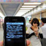 【緊急】大阪マジでヤバイ!!!突然とんでもないメールが来た!!!(画像あり)