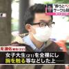 【逮捕】猥褻東大生・松見謙佑の母親が事件の被害者にブチ切れwwwとんでもない発言www(顔画像あり)