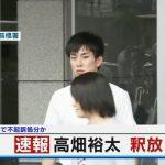 【釈放】高畑裕太の女弁護士がクッソかわいいwww 2ch「次の被害者かな?」「高畑の目付きやべえ」【画像あり】
