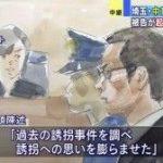 朝霞少女誘拐監禁事件、犯人・寺内樺風の異常行動が裁判で明らかに…(画像あり)