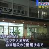 【闇】マツダ社員寮殺人事件、19歳の菅野恭平さんを殺害した犯人ヤバすぎ…(画像あり)