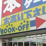 【衝撃】ブックオフ店員の俺、ブックオフが次々と潰れる真の理由を暴露するwwwww
