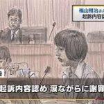 福山雅治が自宅マンション侵入女・宮本万里子にマジ切れwww裁判で驚きの事実が明らかにwww(画像あり)