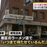 ラーメン店員脅迫で逮捕・久永小太郎容疑者(30)のご尊顔wwwwww(画像あり)