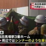 【速報】高田馬場の異臭騒ぎ事件の真相、ガチでヤバイ可能性wwwww(画像あり)