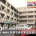 【中3薬物事件】愛知県岡崎市の女性中学生が覚醒剤で逮捕wwwさらにとんでもない供述をwww(画像あり)