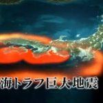 【日本終焉】南海トラフ地震の前兆!?超巨大津波の恐れ・・・(画像あり)