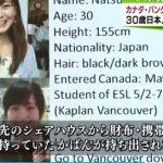 カナダで行方不明・古川夏好さんの顔画像がかわいいww青森出身の日本人女性がバンクーバーで失踪・・・