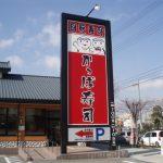【悲報】回転寿司「かっぱ寿司」がロゴと店内を一新した結果wwwカッパがwww(画像あり)