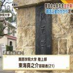 【悲報】関西学院大学・東海真之介「やばい。窃盗現場で学生証落としてもた・・・せや!」→ その後www(Facebook画像あり)
