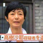 【薬逮捕】高樹沙耶、石垣島の自宅からヤバイ物が見つかるww同居男性は大麻認めたwww(画像あり)