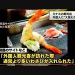 【わさびテロ】大阪寿司屋「市場ずし難波店」が韓国人に嫌がらせ事件、客が驚きの証言www(画像あり)