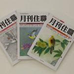 【攻めすぎ】月刊住職の中身がヤバすぎる件wwwww(編集長・矢澤澄道)