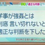 慶応大学ミスコン不祥事、広告学研究会にやられた被害者の母が衝撃告白・・・(画像あり)