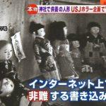 日本人形協会がUSJにブチ切れ!!アトラクションに使用された供養人形がヤバ過ぎる…(画像あり)