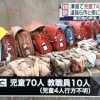 【震災の悲劇】大川小学校津波裁判、遺族の魂の叫びをお聞き下さい…(画像あり)
