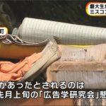 慶應大学・広告学研究会の加害者「S(宋)」の両親は韓国人ww週刊文春がミスコン不祥事の犯人とその母に突撃取材した結果www(画像あり)
