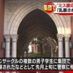 慶応大学「広告学研究会」性的暴行事件、被害者の母親ブチ切れ…加害者犯人が退学にならないと収まらんわ…(画像あり)