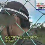 【差別】大阪機動隊員の沖縄「土人」発言の動画流出…ヤバすぎ…【ヘリパッド建設問題】
