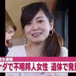 【古川夏好】カナダ日本人女性遺体、被害者は「自業自得」と2chで批判されている理由・・・(犯人の画像あり)