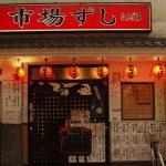 韓国人わさびテロの寿司屋「市場ずし難波店」のその後・現在が衝撃的すぎるwww(画像あり)