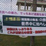 【デモ】「土人発言」の大阪機動隊員がとんでもない仕打ちを受けるwww(動画・画像あり)