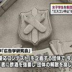 【宋】慶応大学ミスコン事件、広告学研究会の加害者の名前が報道されるwww【画像あり】2ch「在日か?」「犯人逮捕はよ」