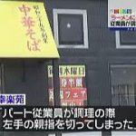 【訃報】ラーメン店「幸楽苑」指混入事件のずさん対応で終わるwww(画像あり)