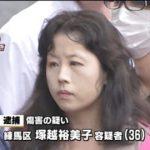 【衝撃】自称アイドル如月優こと塚越裕美子容疑者は統合失調症かww衝撃の過去発覚www(ツイッター画像・動画あり)