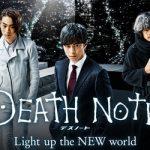 【ネタバレ注意】デスノート2016映画「Light up the NEW world」見てきた結果www(予告動画・画像あり)