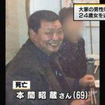 【加藤未香】練馬の大家殺人事件、犯人の女(24)が衝撃の供述・・・(顔画像あり)