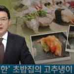 【悲報】寿司店「市場ずし難波店」わさびテロ、韓国の反応がやばいww日本人に報復来るぞwwwww(画像あり)