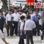 渋谷のみずほ銀行爆弾騒ぎ事件、犯人の犯行動機がやばいwww(画像あり)