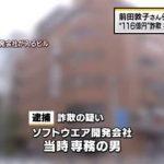 【逮捕者】出会い系サイトが前田敦子ら装って詐欺wwメール内容やばいww【フリーワールド・ウイングネット】
