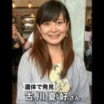 【カナダ】日本人女性・古川夏好の遺体に「侮辱的な行為」の白人男を逮捕← 侮辱的の内容って・・・【犯人画像あり】