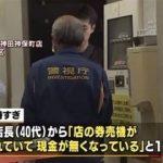 【激怒】ラーメン二郎「神田神保町店」で窃盗事件wwwその後wwwww(画像あり)
