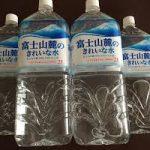 【危険】ミネラルウォーター「富士山麓のきれいな水」に発がん成分→ 結果…(画像あり)