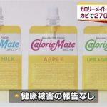 【カビ】大塚製薬「カロリーメイトゼリー」に異物混入→ 結果・・・(画像あり)