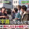 【丁字路?】日テレ「ヒルナンデス」でヤバすぎる放送事故www(画像・動画あり)