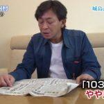 鉄腕DASHでTOKIO城島茂が「日本農業新聞」を読んでいた結果wwwww(画像あり)